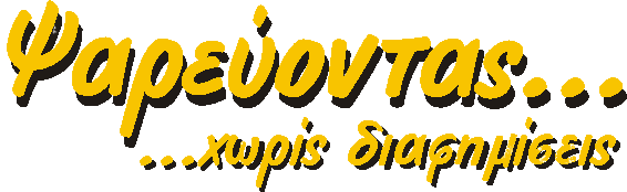 Λογότυπο-removebg-preview